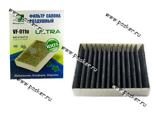 Фильтр салонный 2110-12 после 01.09.03 Priora Фильтр-Сервис угольный VF-011u