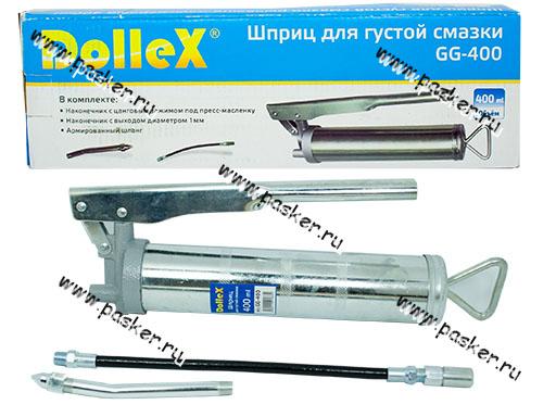 Шприц плунжерный 400мл Dollex