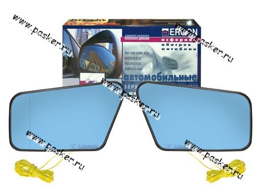 Зеркальный эл-т 2108-099 ERGON левый/правый с рамкой антиблик синий обогрев асферика