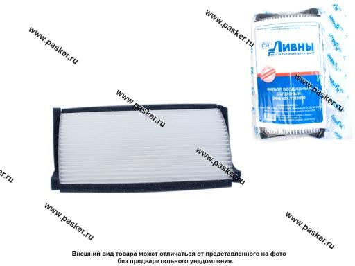 Фильтр салонный 2108-099 Ливны простой 099-1109080