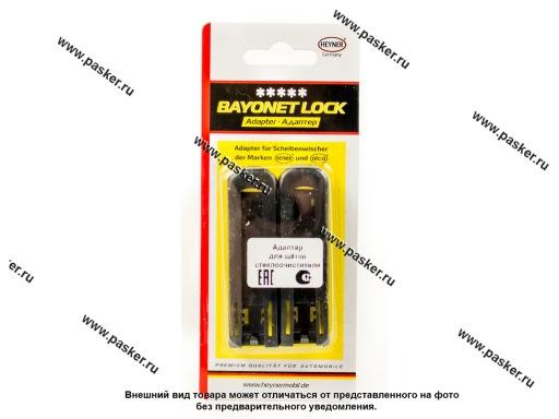 Адаптер для щеток стеклоочистителя ALCA/HEYNER BAYONET LOCK для прямого поводка 2шт