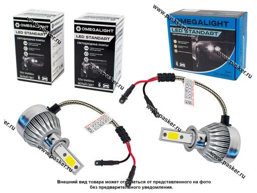 Лампа светодиод 12V H3 LED Omegalight Standart 2400Lm