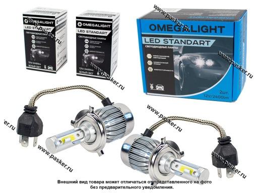 Лампа светодиод 12V H4 LED Omegalight Standart 2400Lm