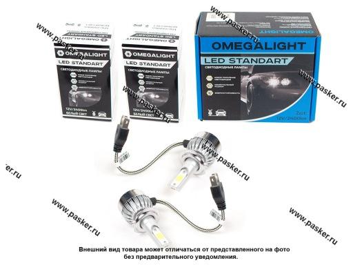 Лампа светодиод 12V H7 LED Omegalight Standart 2400Lm