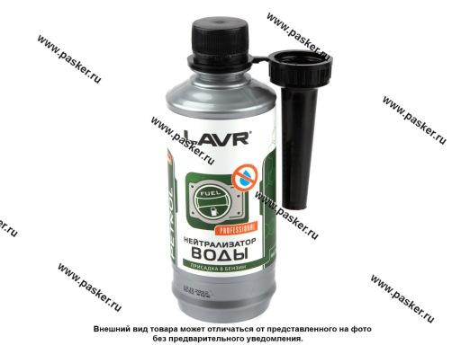 Присадка влаговытесняющая для системы питания LAVR Ln2103 310мл на 40-60л