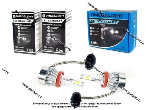 Лампа светодиод 12V H11 LED Omegalight Standart 2400Lm