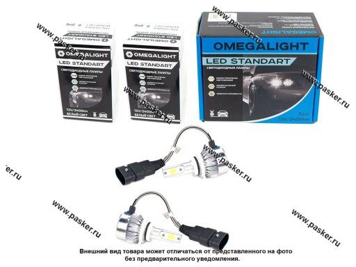 Лампа светодиод 12V HB4 LED Omegalight Standart 2400Lm
