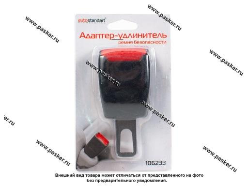 Адаптер удлинитель ремня безопасности AUTOSTANDART 106233
