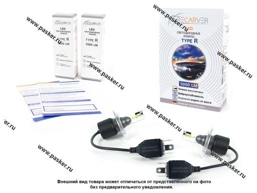 Лампа светодиод 12V H4 LED Recarver Type R 5000Lm 14W
