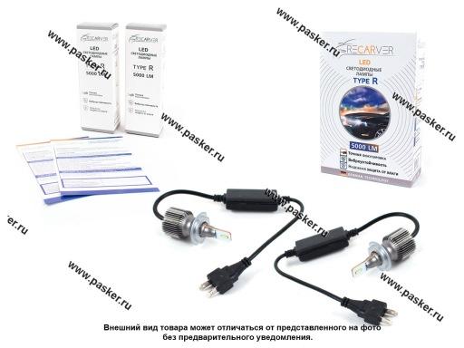 Лампа светодиод 12V H7 LED Recarver Type R 5000Lm 14W