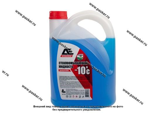 Жидкость незамерзающая AUTOEXPRESS 4л до -10 с крышкой-лейкой
