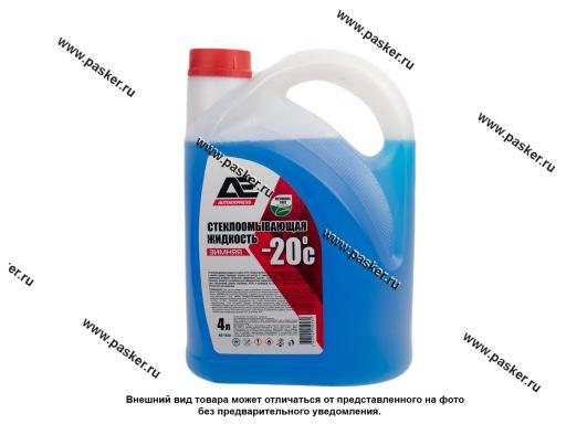 Жидкость незамерзающая AUTOEXPRESS 4л до -20 с крышкой-лейкой