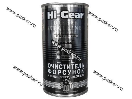 Очиститель форсунок дизеля HI-GEAR 3409 325мл с SMT2