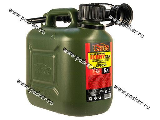 Канистра  5л пластик с наливным устройством для ГСМ Garde усиленая зелено-оливковая