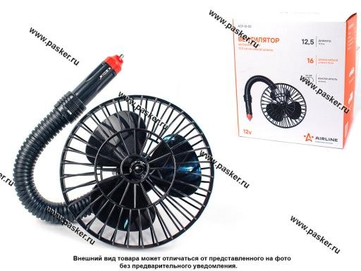 Вентилятор 3-х лопастной AIRLINE ACF-12-02 на гибкой штанге в прикуриватель пластик 12,5 см 12В