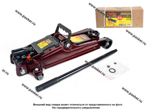 Домкрат гидравлический  2.5т Garde подкатной Low Profile series 85-385мм DGP33004