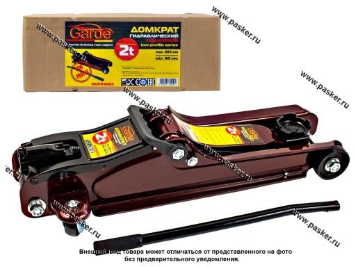 Домкрат гидравлический  2т Garde подкатной Low Profile series 80-365мм DGP33002