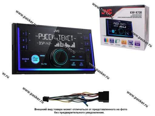Автомагнитола 2DIN JVC USB 4х50Вт KW-X730