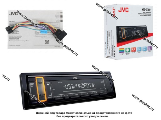 Автомагнитола JVC USB 4х50Вт KD-X161