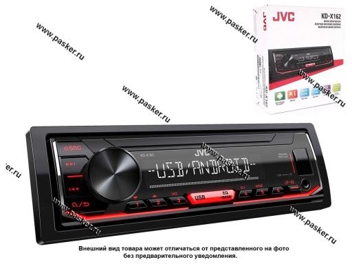 Автомагнитола JVC USB 4х50Вт KD-X162