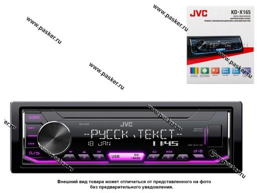 Автомагнитола JVC USB 4х50Вт KD-X165