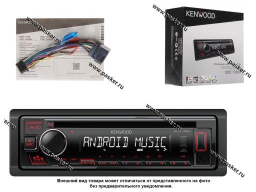 Автомагнитола KENWOOD CD/USB/AUX 4х50Вт KDC-130UR