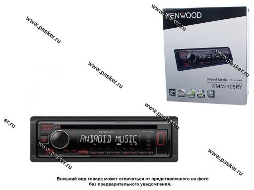 Автомагнитола KENWOOD USB 4х50Вт KMM-105RY