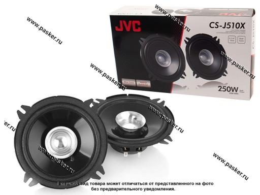 Колонки JVC CS-J510X 130мм широкополосные 250Вт