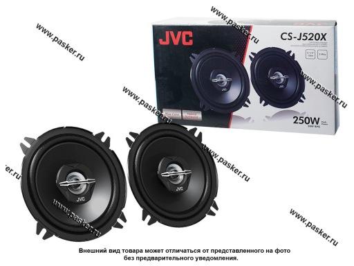 Колонки JVC CS-J520XU 130мм 2-полосные коаксиальные 250Вт