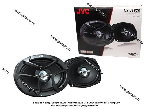 Колонки JVC CS-J6930 6х9 2-полосные коаксиальные 400Вт