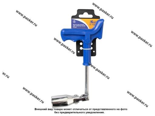 Ключ свечной 21мм Master усиленный KRAFT KT 700671