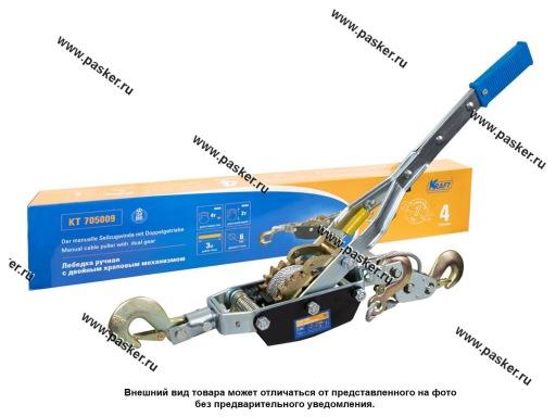 Лебёдка ручная 4Т с двойным храповым механизмом KRAFT KT 705009