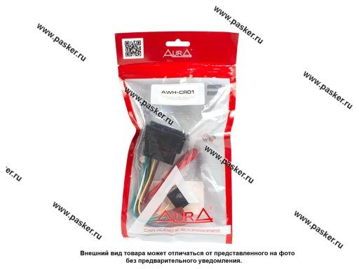 АУДИО ISO адаптер Citroen C2(03+) C3(03+) C4(04+) C5(04+) Peugeot 4007(05+) AURA AWH-CR01