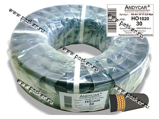 Шланг маслобензостойкий МБ 10*17-2МПа 1м ANDYCAR HO1020