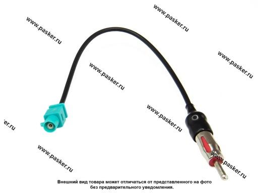 Антенный адаптер FAKRA>DIN для Chrysler Ford Jeep Opel AURA ANC-CH11