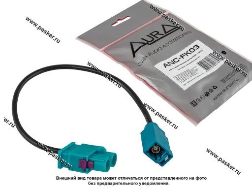Антенный адаптер AURA FAKRA>FAKRA double plug для AUDI ANC-FK03