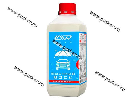 Жидкий воск LAVR Ln1449 1л