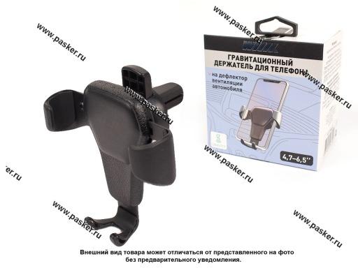 Держатель телефона/смартфона на дефлектор WIIIX HT-111V6g-B черный