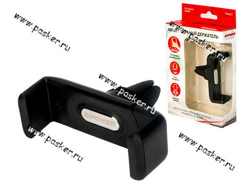Держатель универсальный на дефлектор зажимы 55-85мм ZIPOWER PM6621