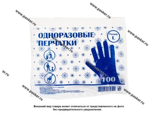 Перчатки полиэтиленовые одноразовые размер L 100шт