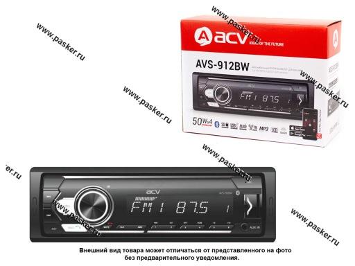 Автомагнитола ACV FM/MP3/USB/SD белая подсветка, несъемная панель AVS-912BW