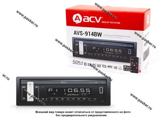 Автомагнитола ACV FM/MP3/USB/SD белая подсветка, несъемная панель AVS-914BW