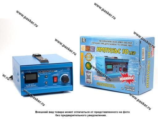 Зарядно-пусковое устройство НикА АнтаС импульсное автоматическое Импульс 10 LED