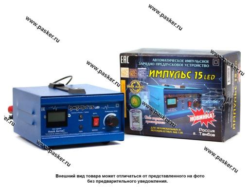 Зарядно-пусковое устройство НикА АнтаС импульсное автоматическое Импульс 15 LED