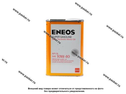 Масло ENEOS 10W40 Super Gasoline SL 1л п/с