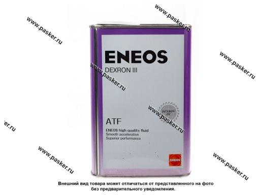 Масло ENEOS ATF DEXRON-III 1л син