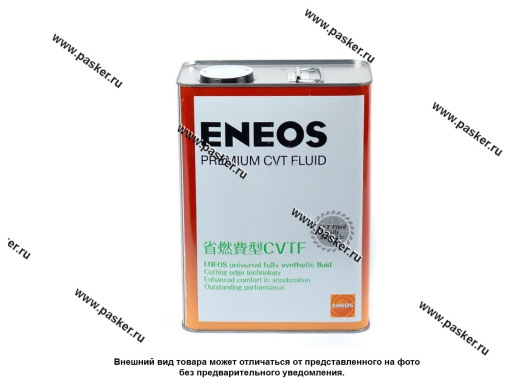 Масло ENEOS Premium CVT Fluid 4л син