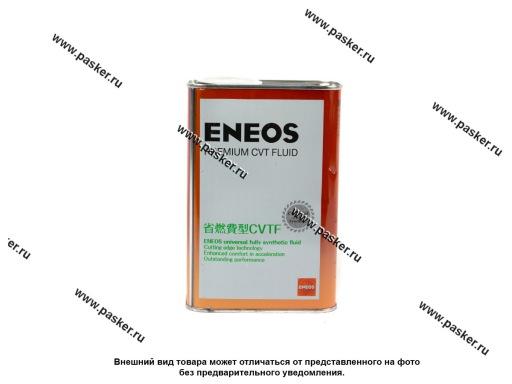 Масло ENEOS Premium CVT Fluid 1л син