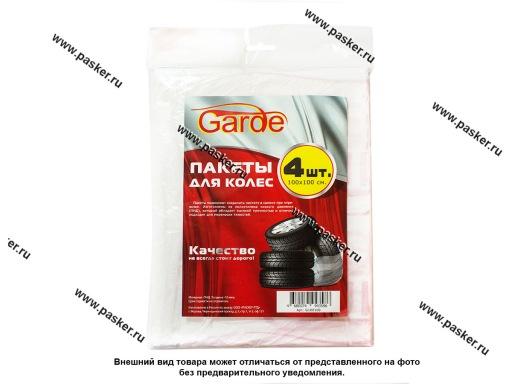 Пакет шиномонтажный Garde 100x100см 4шт G100100