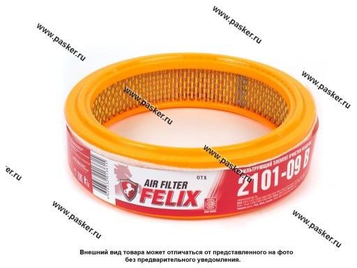 Фильтр воздушный 2101-099 ОКА FELIX